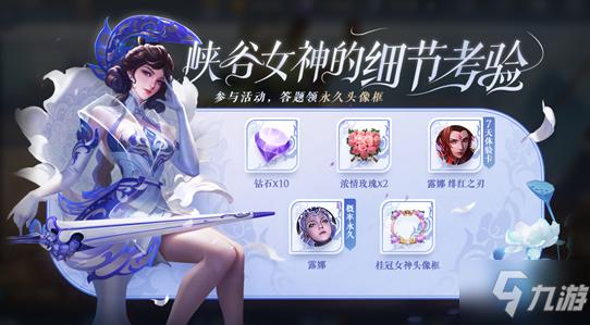 王者荣耀峡谷女神的细节考验答案介绍