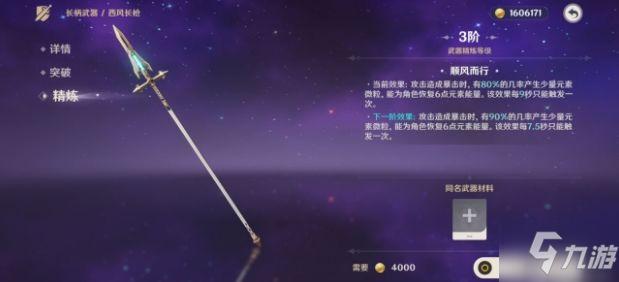 原神胡桃平民武器怎么选 胡桃最强四星武器推荐