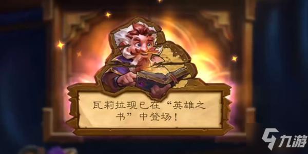 炉石传说英雄之书瓦莉拉怎么打?盗贼英雄之书全章节通关图文攻略