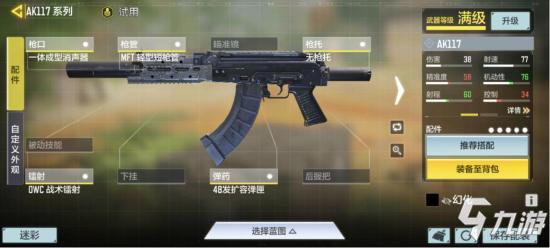 使命召唤手游初春狂想曲活动来袭,登录就送AK117史诗皮肤!