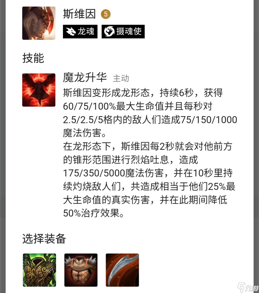 云顶之弈手游11.4玉剑摄魂怎么玩 玉剑摄魂阵容介绍