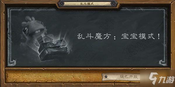炉石传说乱斗魔方宝宝模式卡组推荐 2021宝宝模式乱斗高胜率卡组分享