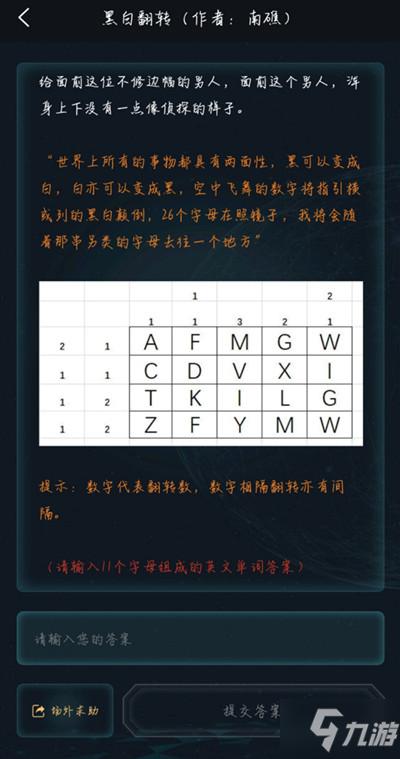 犯罪大师黑白翻转正确答案解析,黑白翻转11个字母英文单词答案分享