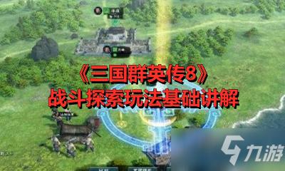 《三国群英传8》战斗探索玩法基础讲解