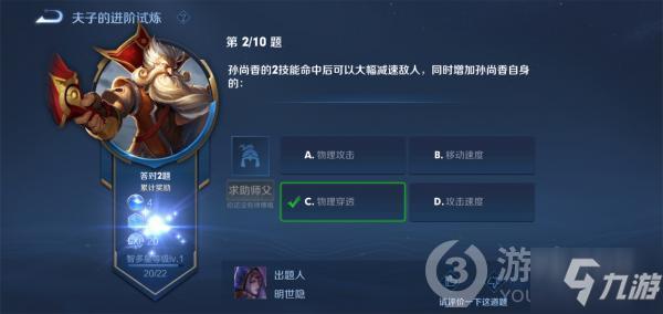 孙尚香的2技能命中敌人后可以大幅减速敌人,同时增加孙尚香自身的?