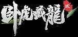 卧虎藏龙2