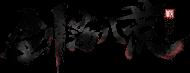 剑荡八荒-logo