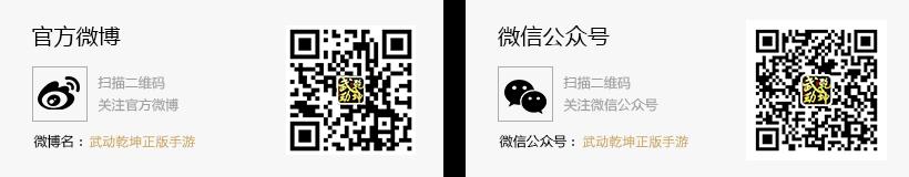 武动乾坤手游-微博