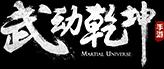 武动乾坤手游-logo