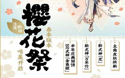 阴阳师-樱花祭-2017-03-14.png